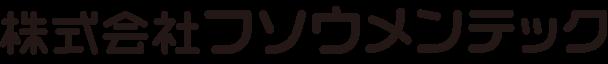 株式会社フソウメンテックのロゴ